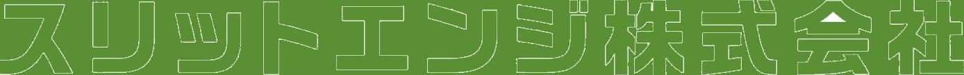 スリットエンジ株式会社