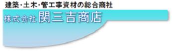 建築・土木・管工事資材の総合商社 株式会社関三吉商店
